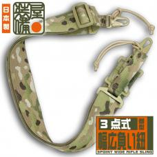 3POINT WIDE RIFLE SLING / AGGRESSOR ORIGINAL
