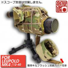 SNIPER SPOTTING SCOPE COVER / AGGRESSOR ORIGINAL
