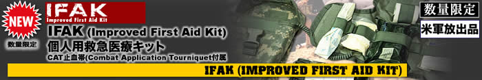 IFAK (IMPROVED FIRST AID KIT) 個人用救急医療キット